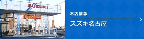 お店情報|株式会社 スズキ名古屋