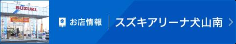 お店情報|スズキ名古屋