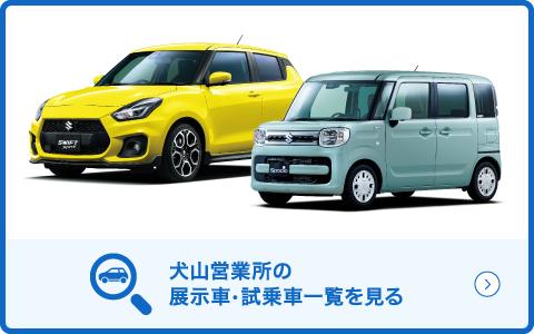犬山営業所の展示車・試乗車一覧を見る